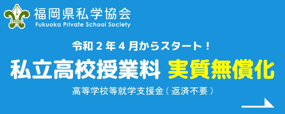 福岡県私学協会