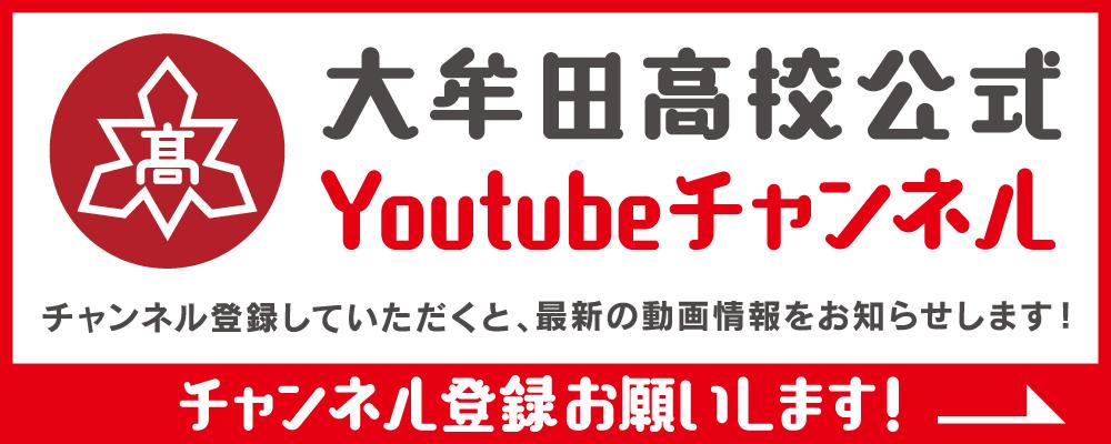 大牟田高等学校Youtube動画