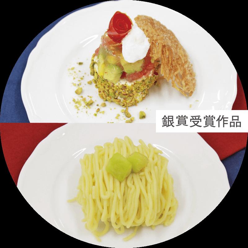 調理コンテスト 銀賞受賞作品