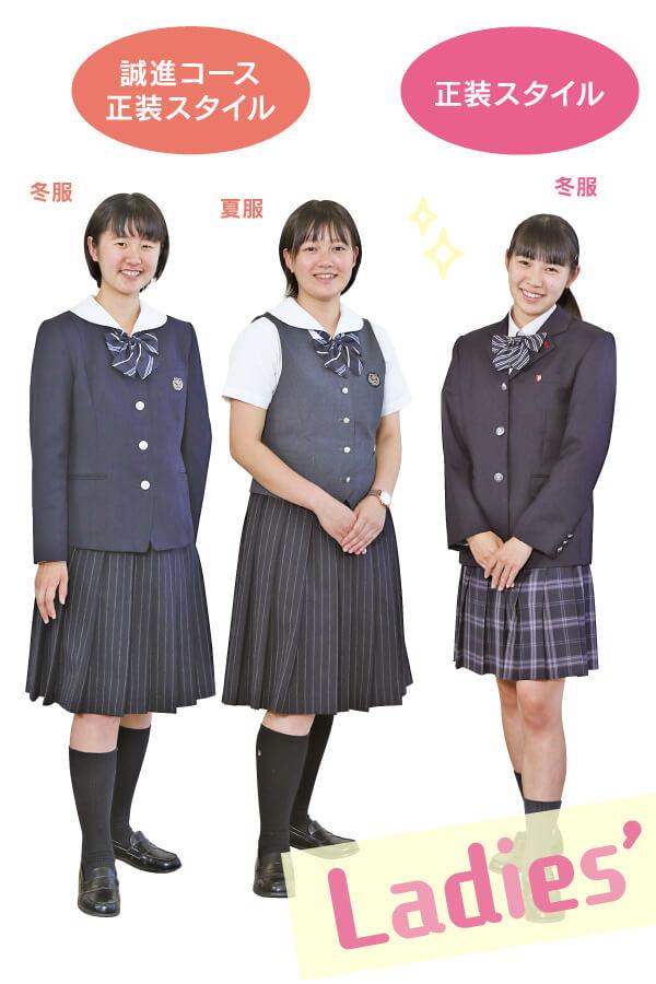 制服 女子正装スタイル