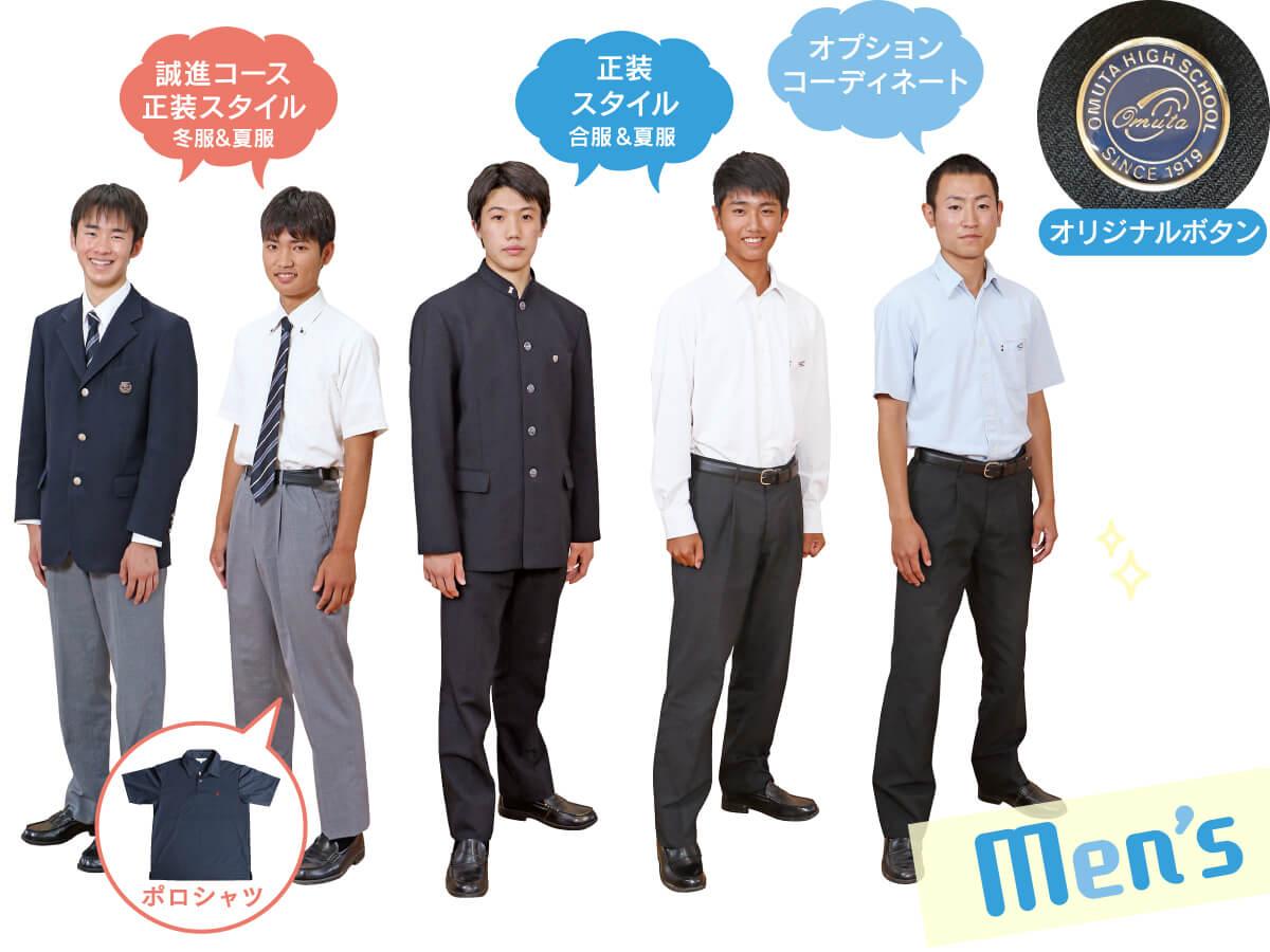 男性 制服