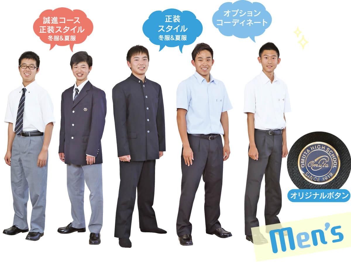 男子生徒制服