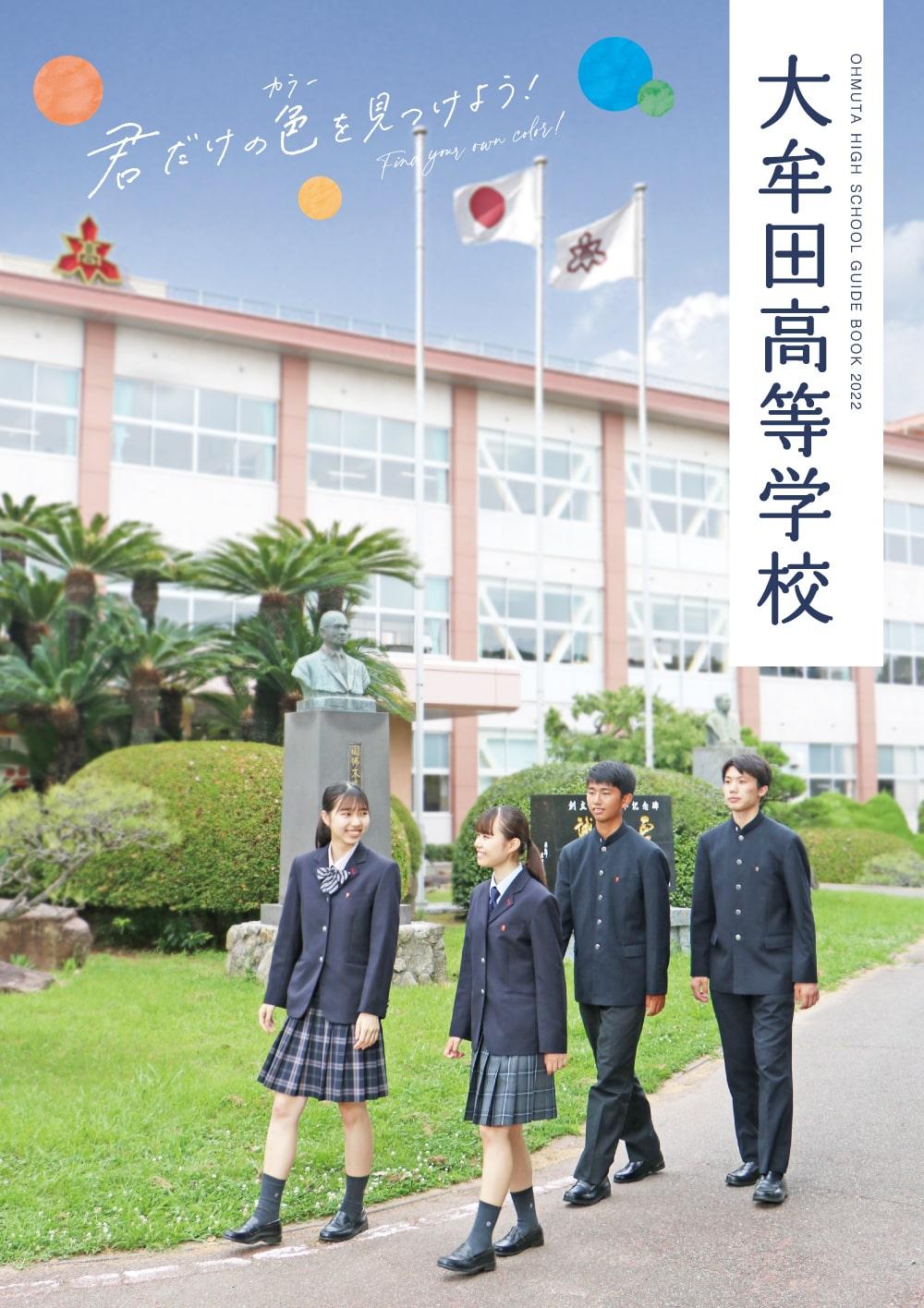 大牟田学園高等学校2022パンフレット