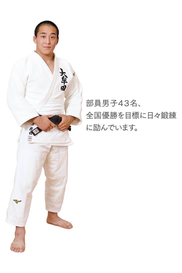柔道部男子
