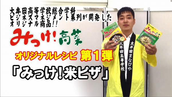 大牟田まなびや オリジナルレシピ「みっけ!米ピザ」