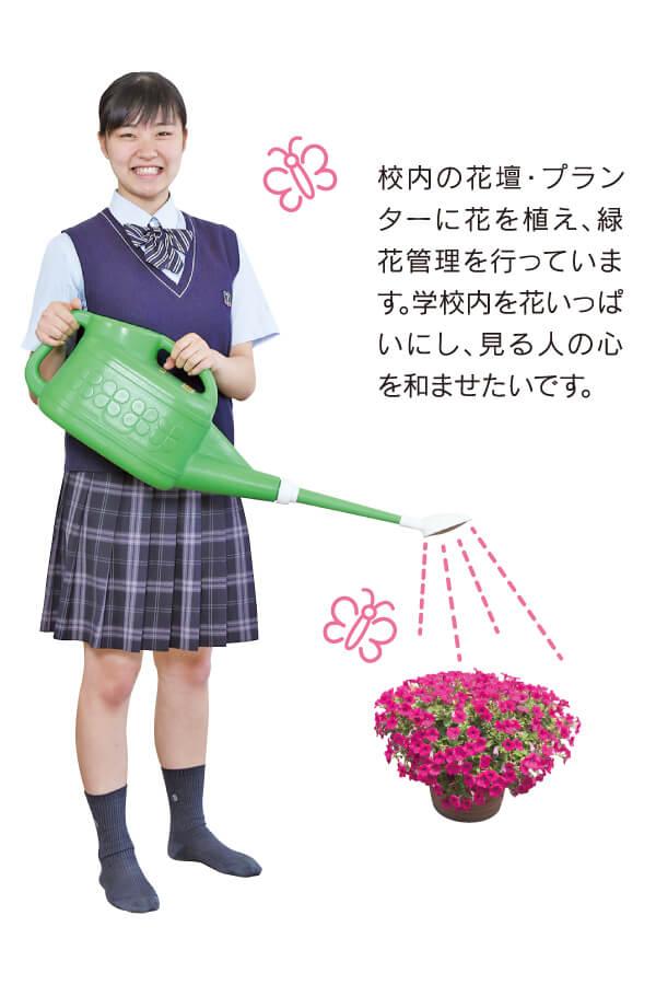 園芸愛好会
